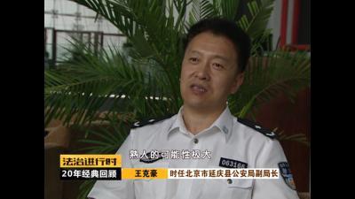 北京大案纪实:足疗店发生血案,老板和怀孕仨月女友双双遇害